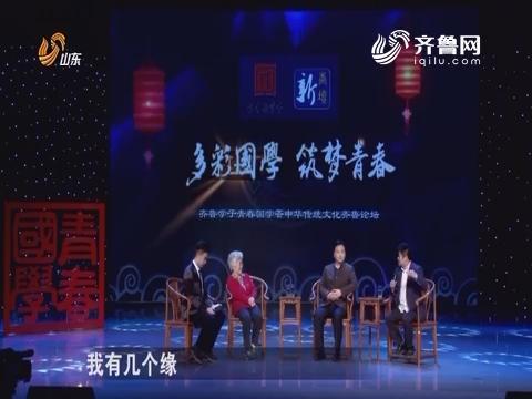 20161120《新杏坛》:多彩国学 筑梦青春
