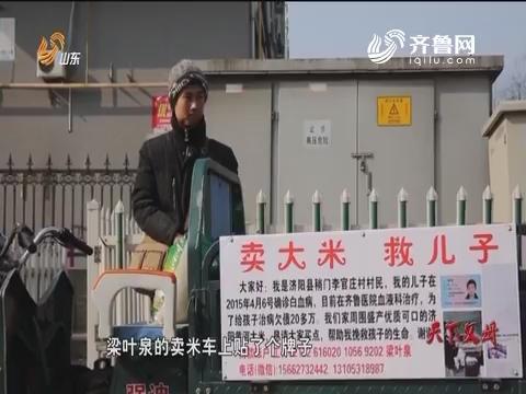 """20161120《天下父母》:""""大米哥""""的救子记"""