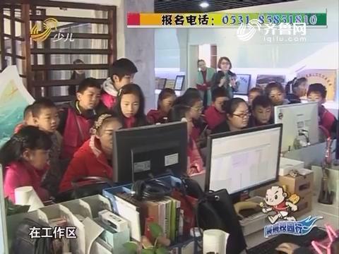 20161120《锵锵校园行》:小记者探秘动漫大世界
