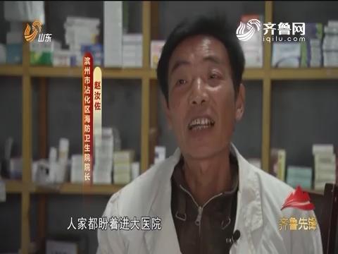 20161120《齐鲁先锋》:党员风采·共筑中国梦 党员争先锋——一个人的医院