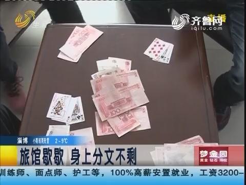淄博:旅馆歇歇 身上分文不剩
