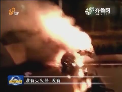 【凡人善举】龙口:突发车祸女子被困  热心市民火中救人