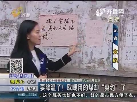 """淄川:要降温了!取暖用的煤却""""爽约""""了"""