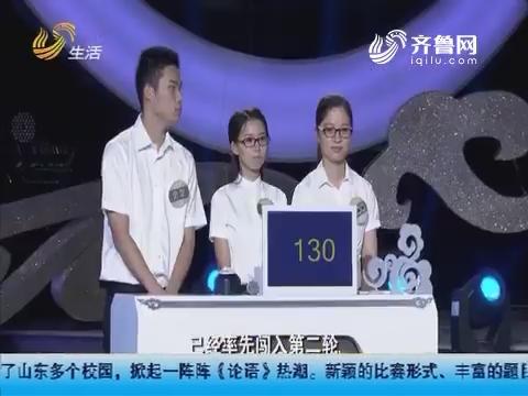 2016论语大会:论语爱好者出题 中国海洋大学队遥遥领先其他队伍