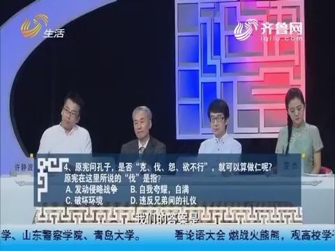 20161120《2016论语大会》:中国海洋大学队杀出重围成功晋级半决赛