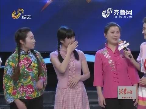 超级大明星:三姐妹花演唱歌曲《望月》