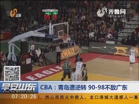 CBA:青岛遭逆转 90-98不敌广东