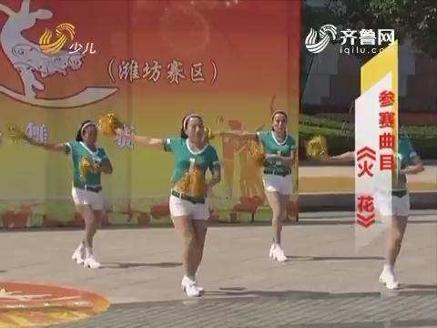 20161121《幸福舞起来》:山东省第二届中老年广场舞大赛——潍坊站晋级赛优秀队伍展播