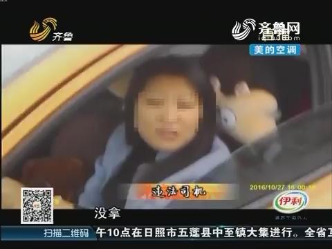 烟台:交警查车逮着酒司机 同样号牌又出现