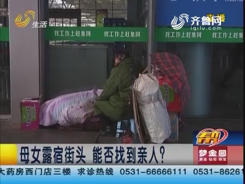 烟台:母女露宿街头 能否找到亲人?