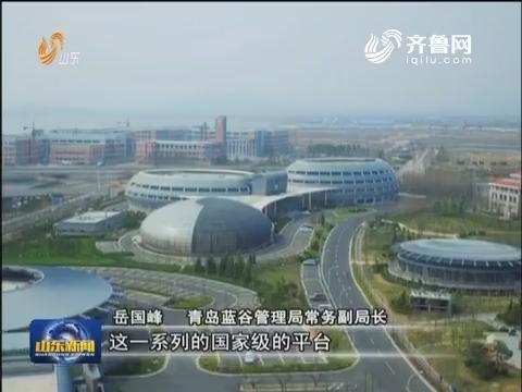 青岛:打造中国海洋科技新蓝谷