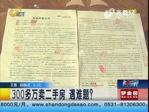 济南:300多万卖二手房 遇难题?