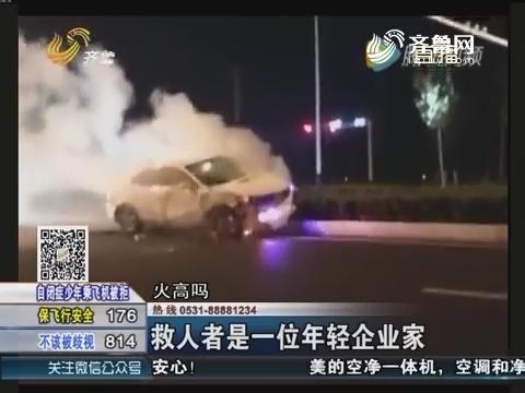 龙口:突发车祸汽车起火 女子被困车中