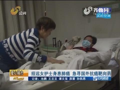 招远:女护士身患肺癌 急寻国外抗癌靶向药