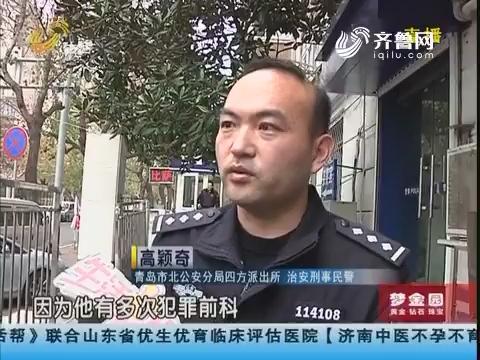 【山东好人】青岛:拒捕 毒贩砍伤民警