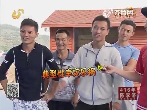 快乐向前冲:刘光照整装待发使出全身力气向前冲刺