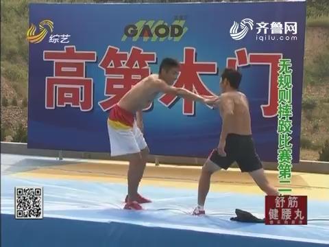 快乐向前冲:刘宁替补上场 无规则摔跤比赛