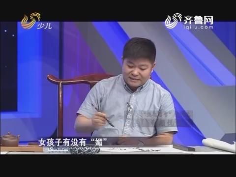 """20161122《幸福99》:""""说文写字""""系列之和颜悦色"""