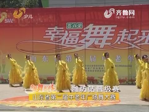 20161122《幸福舞起来》:山东省第二届中老年广场舞大赛潍坊站晋级赛