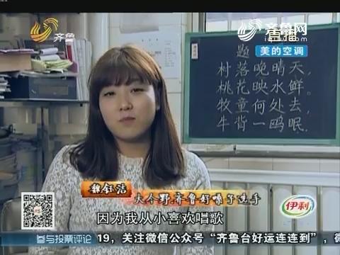 滕州:声音甜美 女教师冲进总决赛