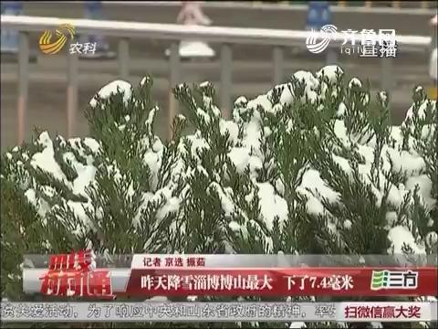 11月21日降雪淄博博山最大 下了7.4毫米