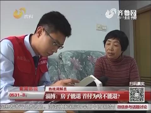 【热线调解员】淄博:房子能退 首付为啥不能退?