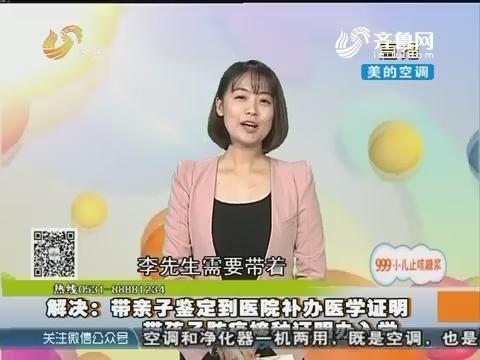 【爱心1+1】济宁:孩子八岁没落户