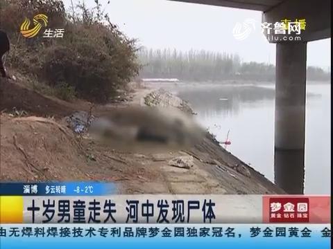 临沂:十岁男童走失 河中发现尸体