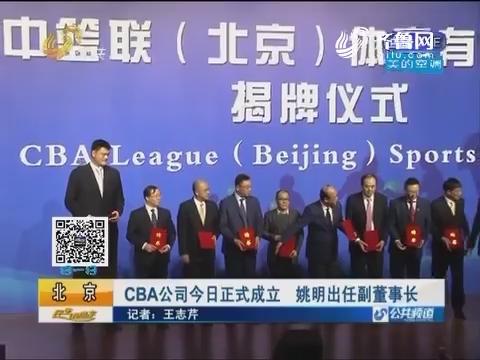 北京:CBA公司22日正式成立 姚明出任副董事长