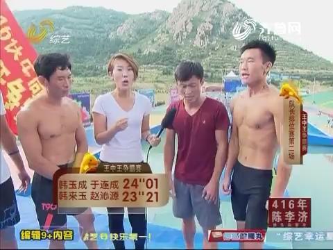 快乐向前冲:韩来玉、赵沁源相继出场 跑出破纪录的成绩
