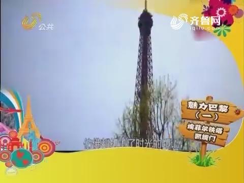 朋友圈之圈旅游:魅力巴黎(一)埃菲尔铁塔凯旋门