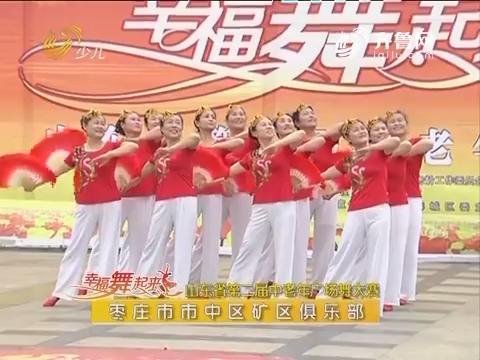 20161123《幸福舞起来》:山东省第二届中老年广场舞大赛——枣庄赛区晋级赛回顾