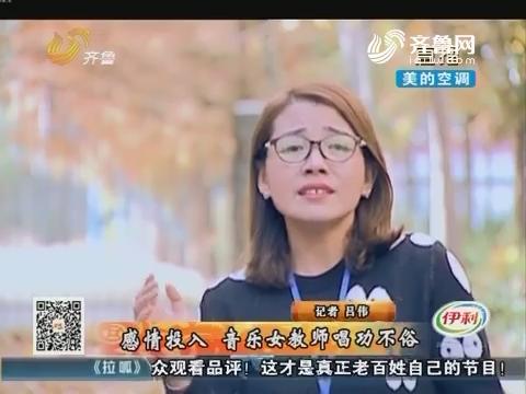 滕州:感情投入 音乐女教师唱功不俗