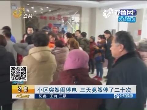 济南:小区突然闹停电 三天竟然停了二十次