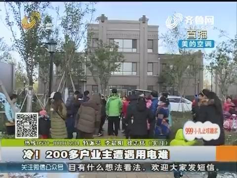 济南:冷!泉景嘉园小区200多户业主遭遇用电难