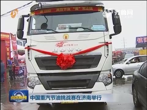 中国重汽节油挑战赛在济南举行