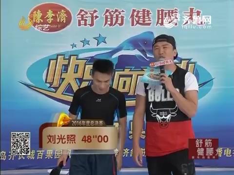 快乐向前冲:刘光照状态平平只跑出48秒成绩