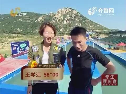 """快乐向前冲:王学江""""紧跟""""师傅步伐跑出58秒成绩出乎意料"""