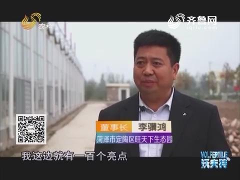 """乡村新看点:""""创客盟主""""李骥鸿"""