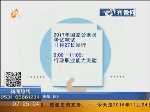 2017年国家公务员笔试本11月27日进行 准考证打印入口已开放