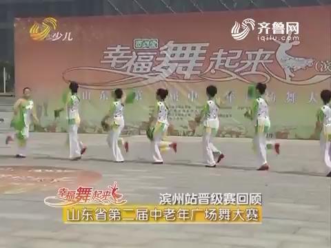 20161124《幸福舞起来》:山东省第二届中老年广场舞大赛——滨州站晋级赛回顾