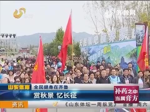 全民健身在齐鲁:赏秋景 忆长征