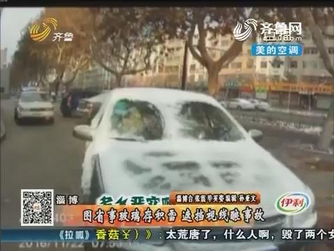 淄博:图省事玻璃存积雪 遮挡视线酿事故