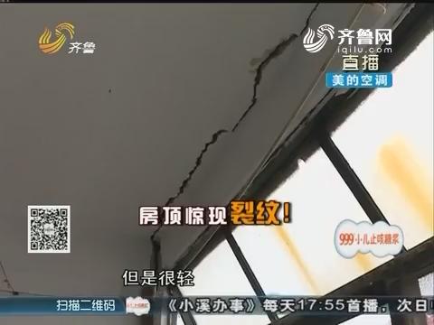临沂:20年老房 阳台顶部现大裂缝
