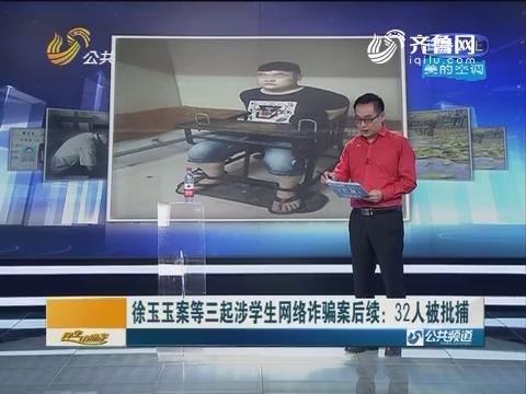 徐玉玉案等三起涉学生网络诈骗案后续:32人被批捕