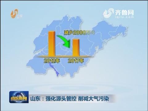 山东:强化源头管控 削减大气污染
