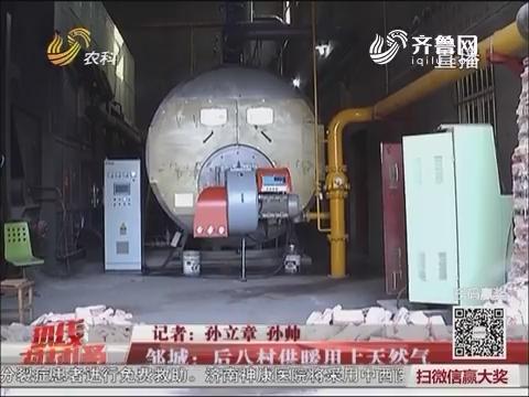 邹城:后八村供暖用上天然气