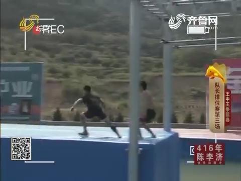 快乐向前冲:周瑞 王慧合作跑出24秒08成绩