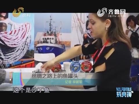 走进上海国际食品展 丝绸之路上的鱼罐头