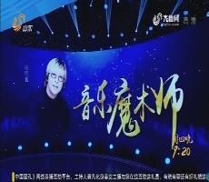 中国面孔:音乐魔术师——张雨生